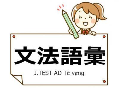 J.TEST AD Từ vựng