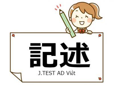 J.TEST AD Viết