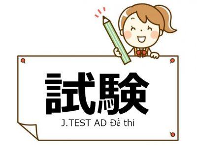 J.TEST AD Đề thi
