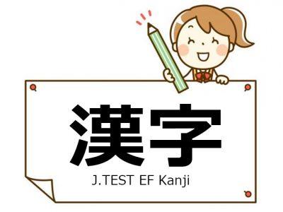 J.TEST EF Kanji